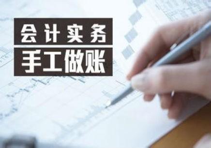 中育为-[财会/金融]惠阳会计培训零基础入门,淡水哪里有会计实务考证培训