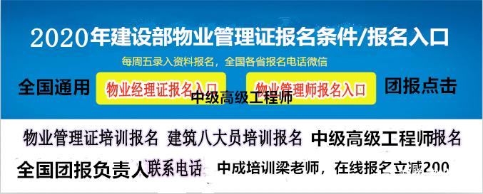 中育为-[经营/管理]上海全国物业经理证,项目经理证,物业管理师证全国考试报名电话,全国团报报名入口联系中成培训梁老师