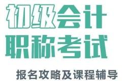 惠阳淡水初级会计培训班,哪里有初级会计实操考证培训