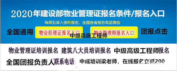 中育为-[经营/管理]云南昆明怎么考试物业经理证哪里报名报名流程?项目经理,物业总经理,物业管理师报名电话