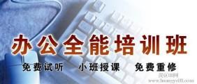 惠阳哪里有电脑基础培训班,淡水办公软件培训