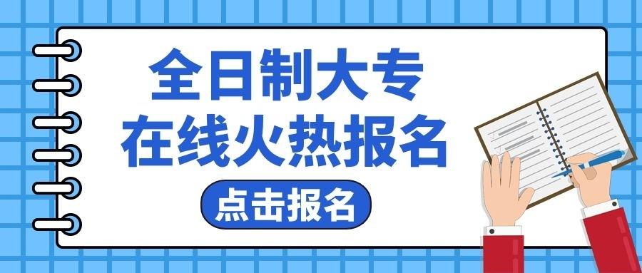 中育為-[教育培訓]惠州全日制大專報名條件