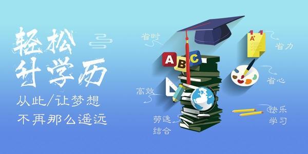 中育為-[繼續教育培訓]惠陽淡水哪里有大專、本科學歷提升
