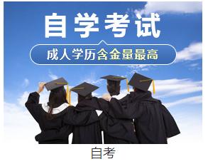 中育为-[普高/成教/自考]成考、远程教育。自考
