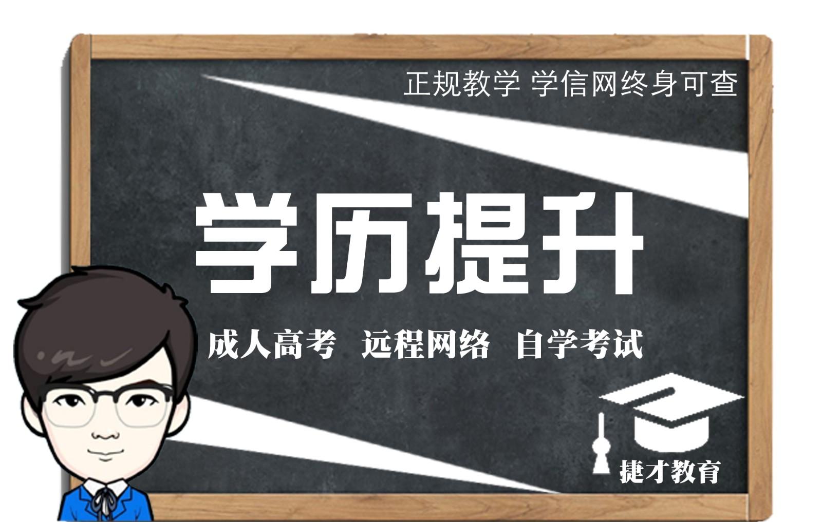 中育為-[成教學院]2020年江蘇省成人高等教育招生報考條件和材料上傳要求(成人高考 函授 專升本 高起本)