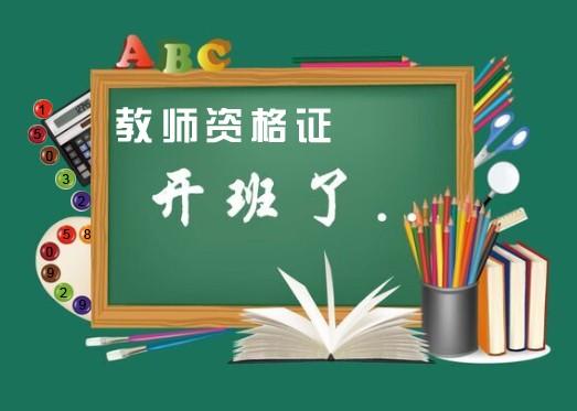 中育为-[职业资格]大亚湾哪里有教师资格证培训