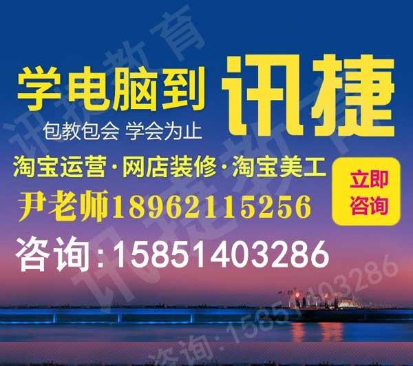 中育為-[PS圖像]蘇州淘寶運營培訓
