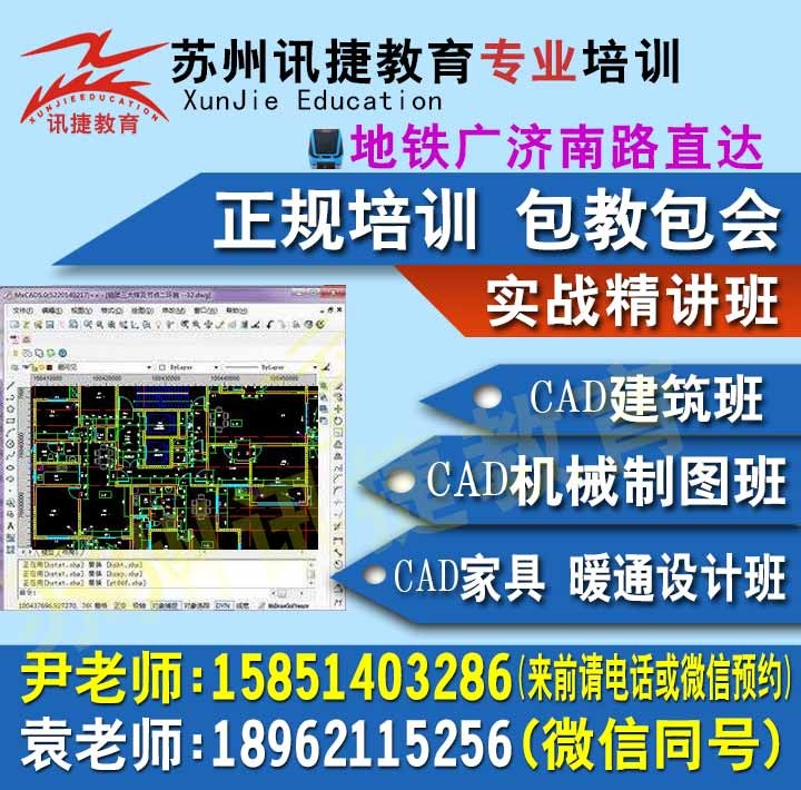 中育为-[设计软件应用]苏州CAD机械图培训