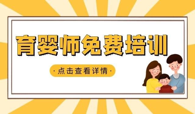 惠州育婴师培训开班 免学费 快速考证