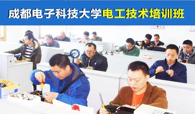 成都電工培訓專業負責