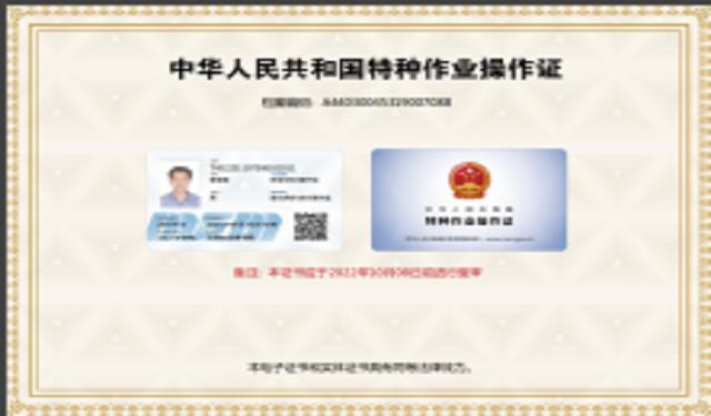 中育为-[技工]深圳龙华福田观澜电工焊工初训复审等培训