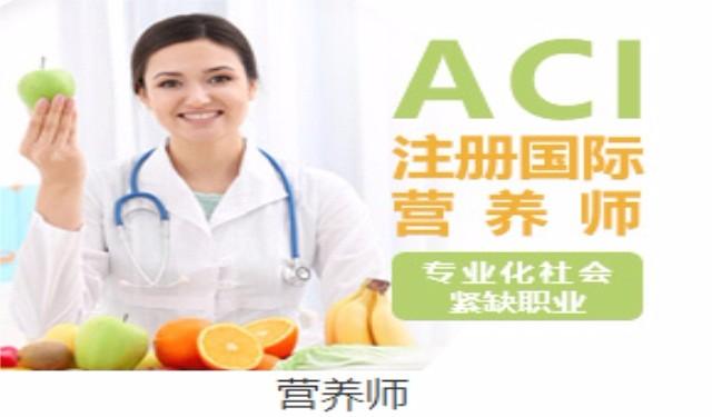中育为-[职业资格]ACI  注册国际营养师( CIN)