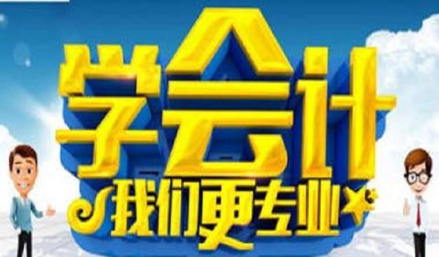 中育为-[语言培训]苏州胜浦甪直锦溪会计初级职称怎么考