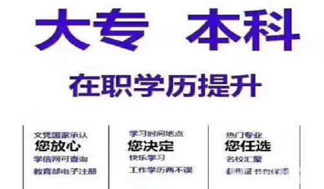 中育為-[自考]蘇州勝浦甪直錦溪初中高中學歷能直接提升到本科學歷么