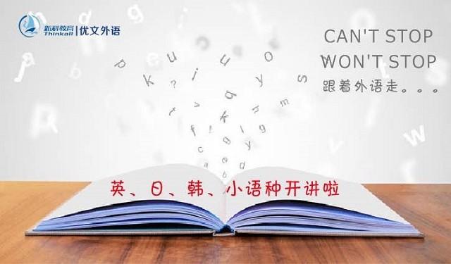 中育為-[成人英語]蘇州甪直錦溪在職人員英語日語韓語培訓