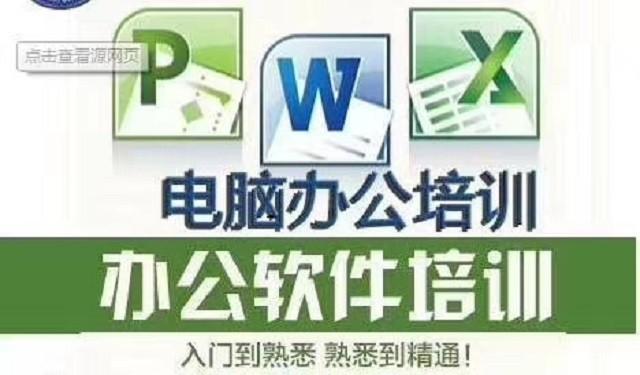 中育为-[OFFICE办公软件培训]苏州甪直锦溪电脑怎么学零基础轻松学好电脑