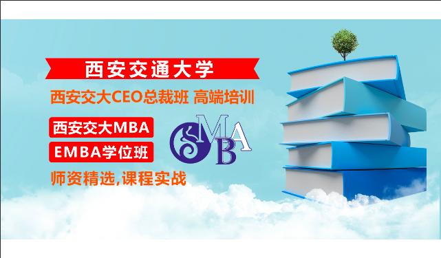 中育为-西安交大CEO课程介绍交大中美合办emba硕士简章交大MBA免联考学位