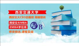 西安交大CEO課程介紹交大中美合辦emba碩士簡章交大MBA免聯考學位