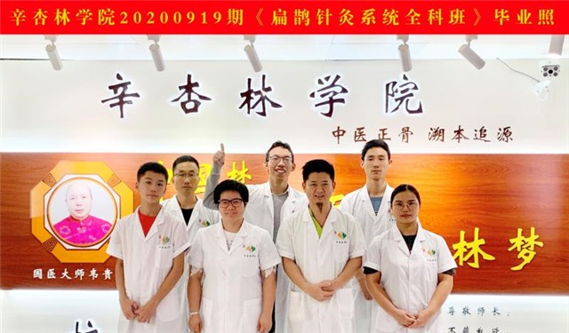 中育为-[理疗师]广州针灸诊治效果杠杠的