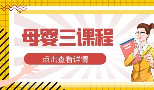 中育为-惠州月嫂育婴家政技能课程配套 仅2300元
