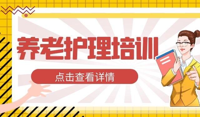 中育为-[商业、服务]惠州养老护理培训报名学费 养老护理行业发展前景