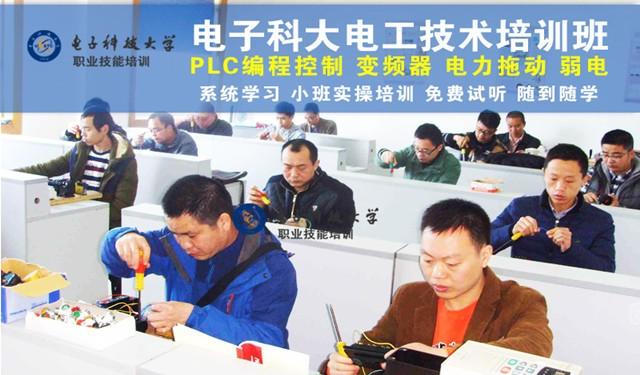 中育为-[技工]成都电工培训正规专业学校排名