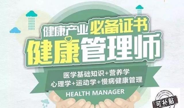 中育为-[理疗师]健康管理师考证需知