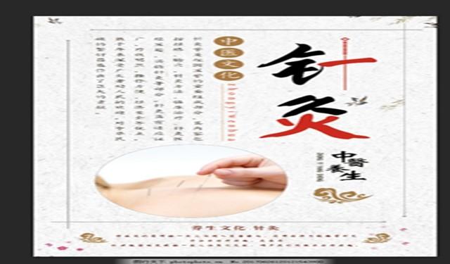 中育为-[保健按摩师]广州针灸到杏林学