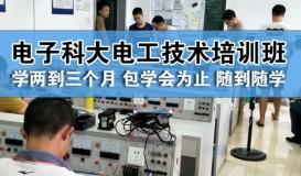 成都電工培訓PLC編程提供住宿