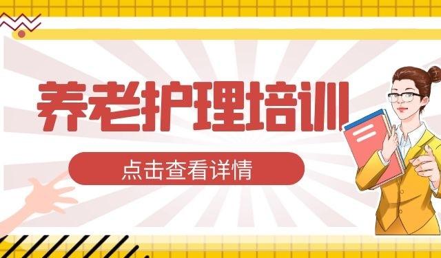 中育为-[商业、服务]惠州养老护理培训哪家好 养老护理培训费用