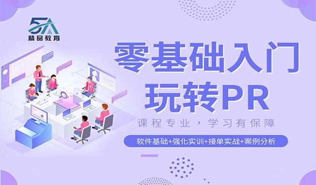 南昌PR视频剪辑培训