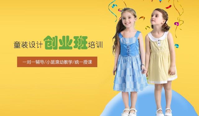 童装设计创业班培训