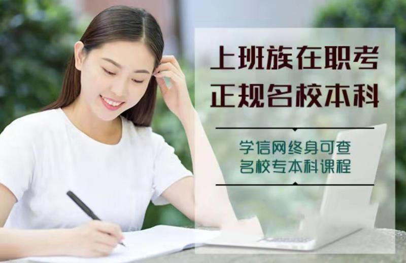 中育為-[繼續教育培訓]南京市白下區大專本科報考年齡政策加分和免考免試錄取二學歷報名
