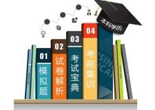 南京市鼓樓區成人高考函授大專本科降分錄取填報志愿和加分錄取