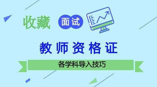 中育為-[教師資格]惠陽哪里有教師證培訓,小學、幼兒園教師資格證考證培訓