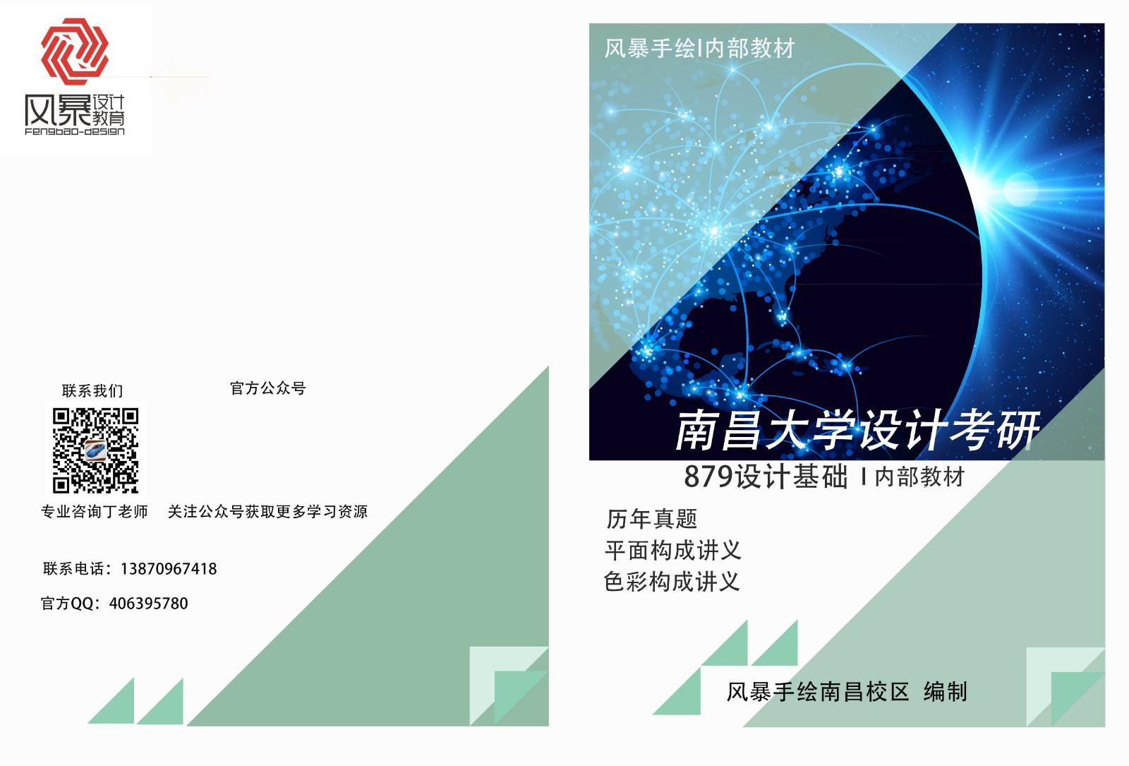 南昌大学设计类考研培训