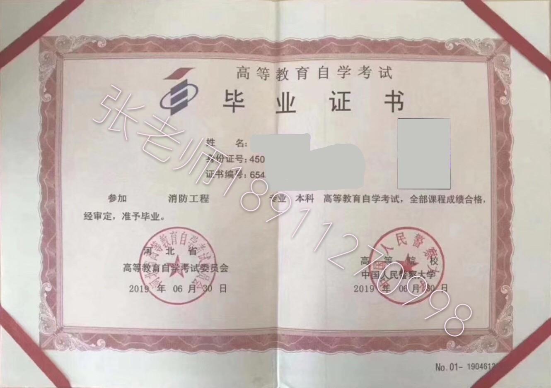 中育為-[自考]中國人民警察大學,關于消防工程自考本科解讀