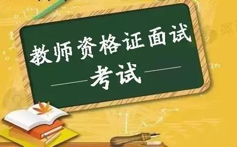 中育為-[教師資格]惠陽教師資格證考前輔導培訓,淡水哪里有教師證培訓