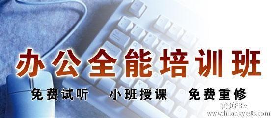 中育为-[幼师资格证]惠阳大亚湾电脑培训,电脑办公软件入门培训哪里有