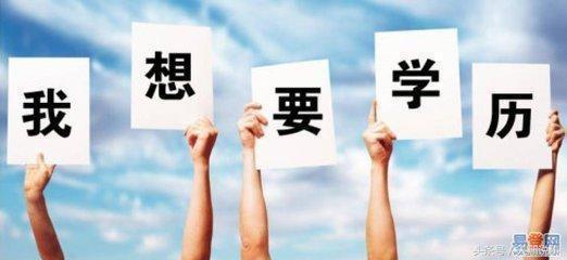 中育为-[成人高考]惠阳成人高考学历提升,淡水哪里有提升学历的学校