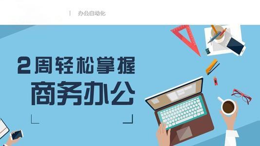 中育为-[幼师资格证]惠阳哪里有青年电脑培训中心,短期电脑培训班