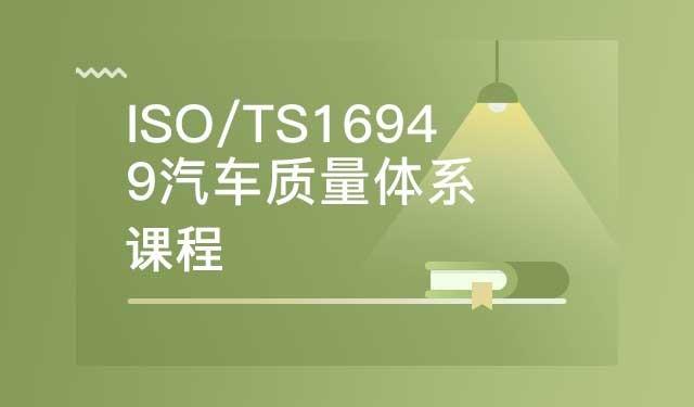 中育为-[其他技能]苏州IATF16949标准体系内审员课程培训