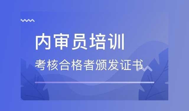 中育为-[其他技能]苏州ISO体系管理培训,内审员培训