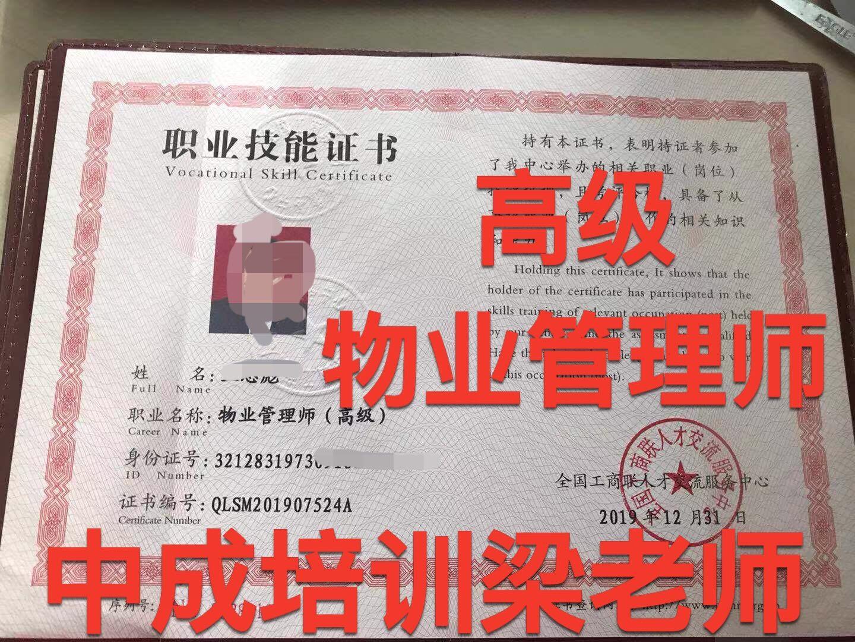 中育为-[经营/管理]上海哪里考全国物业管理师高级证书?哪里考试哪里报名?怎么考物业经理项目经理?