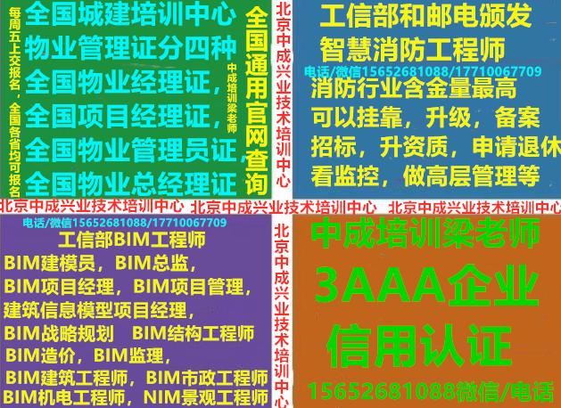 中育为-[经营/管理]广东深圳怎么报名物业管理师证书,项目经理吗,物业经理证?哪里考智慧消防工程师,垃圾处理工程师