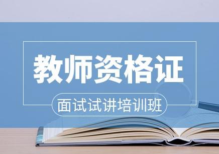 中育為-[教師資格]惠陽淡水哪里有教師資格證考證報名培訓