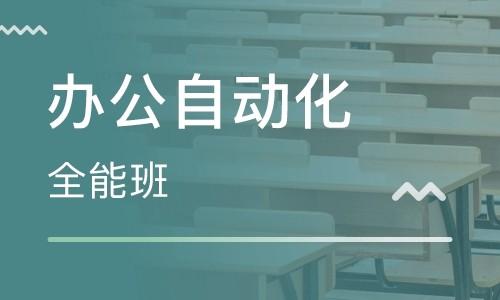 中育为-[幼师资格证]惠阳大亚湾哪里有零基础电脑培训班,办公自动化全能班,零基础学电脑办公软件,学会为止