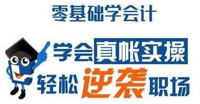 中育为-[财会/金融]惠阳大亚湾从零开始学会计,那里有好的会计培训学校?