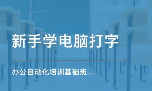中育为-[幼师资格证]惠阳大亚湾哪里有电脑培训班,学电脑办公哪家比较专业?电脑办公软件培训