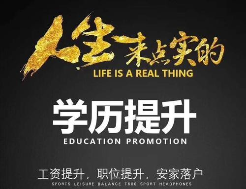 中育为-[成人高考]惠阳大亚湾哪里有成人高考大专、本科函授学历提升 高